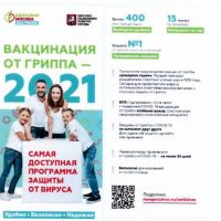 /content/images/pages/7605/zoomi_vaktsinatsiya.jpg
